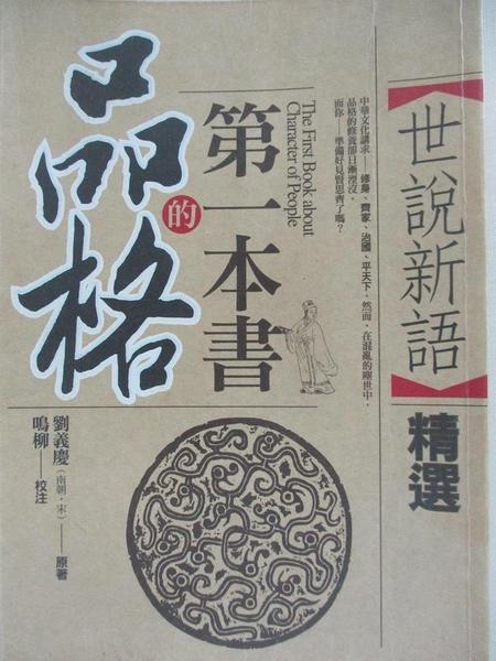 【書寶二手書T2/歷史_GYP】品格的第一本書──世說新語精選_劉義慶/原著, 鳴柳/校
