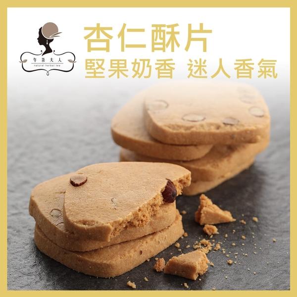 午茶夫人 手工餅乾 杏仁酥片 200g/罐 杏仁/餅乾