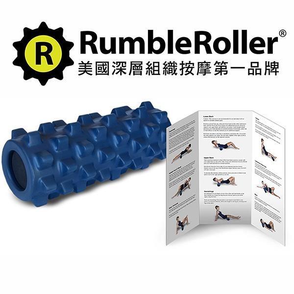 【南紡購物中心】Rumble Roller 深層按摩滾筒 按摩滾輪 狼牙棒 短版31cm 標準版硬度 代理商 貨 正品
