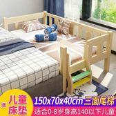 實木兒童床組 帶護欄男孩單人床女孩公主床寶寶加寬小床嬰兒拼接大床