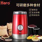 220V 磨豆機電動家用咖啡豆研磨機小型便攜咖啡機不銹鋼磨粉器 aj8852『紅袖伊人』