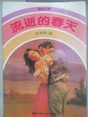 【書寶二手書T2/言情小說_MAW】流逝的春天