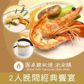 【台北】圓桌鐵板燒涮涮鍋2人晚間經典饗宴