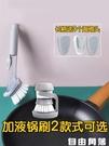 廚房洗鍋刷液壓刷子自動加液式多功能長柄洗碗刷懶人清潔神器家用  自由角落