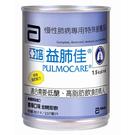 亞培 益肺佳 Pulmocare (237ml,24罐) 【杏一】