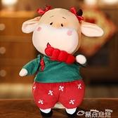 玩偶可愛牛年吉祥物翠花福牛公仔小牛毛絨玩具玩偶娃娃生肖牛  雲朵 618購物