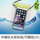 珠友 SN-60013 手機防水背掛袋/口罩收納袋/手機套/可觸控(大)
