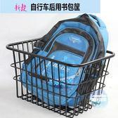 車籃 自行車後置車筐電動車加大後用書包籃山地車載寵物前車婁摺疊車筐T