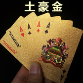 黃金色金箔塑料撲克牌 防水個性土豪金