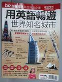 【書寶二手書T1/語言學習_QCY】用英語暢遊世界知名城市_biz互動英語年度企劃_附光碟