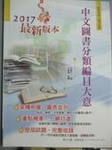 【書寶二手書T5/進修考試_QFT】中文圖書分類編目大意_孔德仁