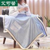 珊瑚絨小毛毯被子加厚蓋腿小毯子保暖冬季單人學生辦公室午睡毯 QQ15802『樂愛居家館』