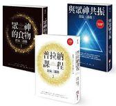 (二手書)【食氣三部曲套書】眾神的食物+普拉納課程+與眾神共振(三冊)