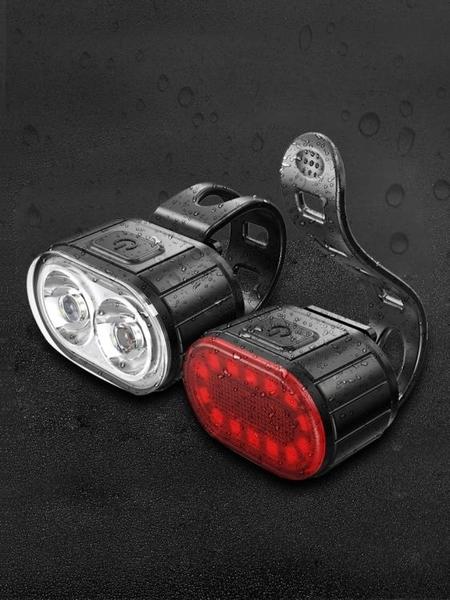 山地自行車前燈手電筒單車尾燈夜間閃爍夜騎行裝備配件大全充