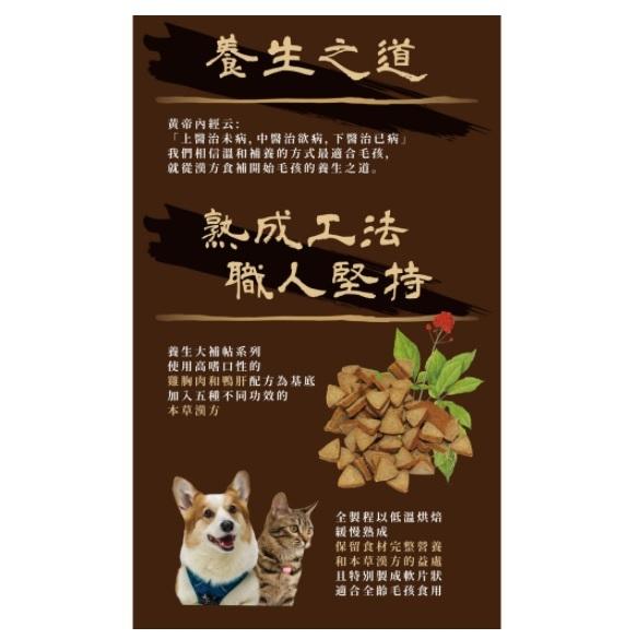◆MIX米克斯◆關健時刻-漢方食補養生大補帖/5款 100G 順天堂合作研發 (犬貓) 都適用 零食 保健零食