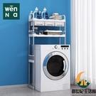 洗衣機架置物架落地滾筒翻蓋洗衣機上方擺放收納架浴室衛生間上面儲物架【創世紀生活館】
