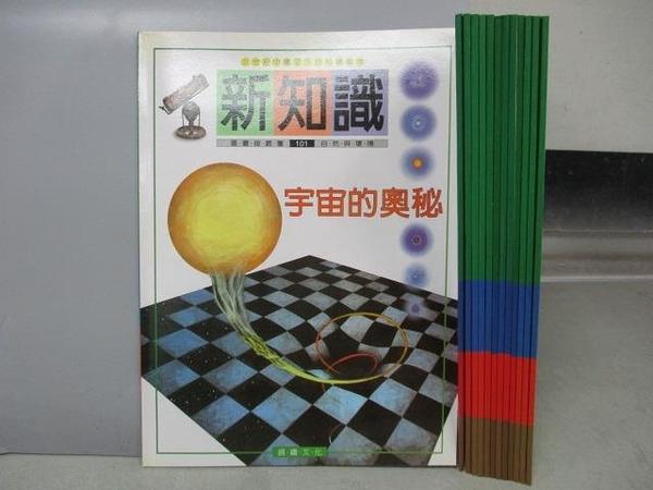 【書寶二手書T1/少年童書_RIM】新知識-宇宙的奧秘_太陽系等_共13本合售_附殼