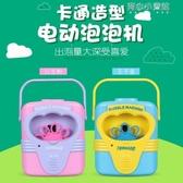 手提泡泡機全自動兒童吹泡泡寶寶浴室洗澡神器電動玩具槍  育心小館