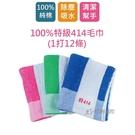 免運【用昕】【1打12條】100%特級414毛巾/毛巾