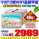 台灣現貨!10吋12核IPS面板WIFI上網1G+48G最新OPAD追劇平板電腦洋宏保固可大量採購遠端教學送禮