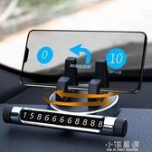 車載手機架儀表盤中控台支架車上支撐支駕帶停車號碼通用『小淇嚴選』
