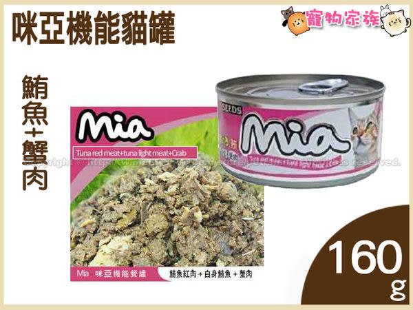 寵物家族*-咪亞機能貓罐鮪魚+蟹肉口味160g