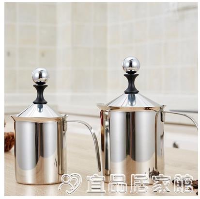 奶泡器 奶泡器加厚304不銹鋼雙層手動奶泡機 打奶器家用打泡器牛奶奶沫機 宜品居家