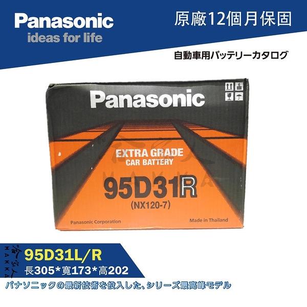 國際牌電池 95D31L HYUNDAY SONATA PANASONIC 蓄電池 電瓶 95D31L 哈家人
