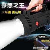手電筒強光探照燈戶外防水100疝氣遠程5000巡邏遠射W充電LED超亮 igo快意購物網