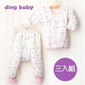 dingbaby 歡樂木馬反摺袖肚衣套裝三入組-粉(50-60cm) C-160320-P0