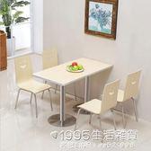快餐桌椅組合小吃奶茶餐飲飯店餐廳經濟型食堂肯德基餐桌椅 1995生活雜貨NMS