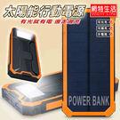 【網特生活】太陽能行動電源 POWER ...