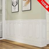 護牆板自黏牆貼3d立體臥室牆裙壁紙防水防撞牆圍貼紙牆面裝飾牆紙 陽光好物