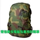 時尚背包防雨罩 防水罩 防水套 軍綠迷彩