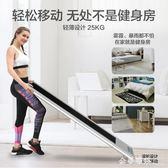 i5走步機非平板跑步機多功能家用智慧室內小型迷你抖音同款HM 金曼麗莎