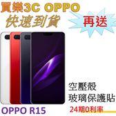 現貨 OPPO R15 雙卡手機 128G,送 空壓殼+玻璃保護貼,24期0利率,神腦代理