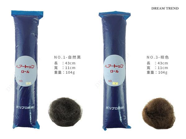 【DT髮品】髮綿 日本髮棉 髮包 髮團 設計師 新秘必備 丸子頭 包頭 黑棕兩色【0322133】