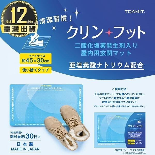 【日本製 長效二氧化氯地墊】 日本製 virus shut out 長效二氧化氯地墊 地墊 腳踏墊 防疫