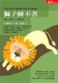 (二手書)獅子睡不著