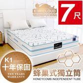 KiwiCloud專業床墊-K1 奧克蘭 獨立筒彈簧床墊-6×7尺特大雙人