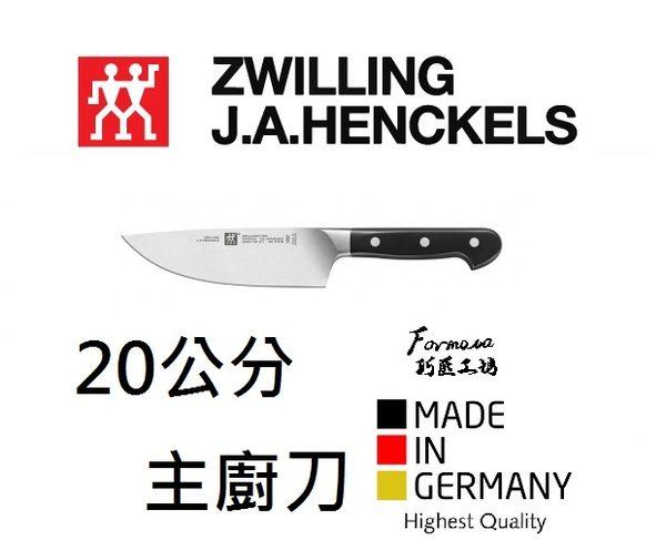 雙人牌Zwilling PRO系列 8吋主廚刀 德製