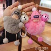 包包掛件 韓國創意鈴鐺汽車鑰匙扣女可愛獺兔毛絨睡眠娃娃鑰匙鍊情侶包掛件  城市玩家
