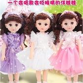豪華至尊禮包會說話的智能洋娃娃仿真公主玩具【步行者戶外生活館】