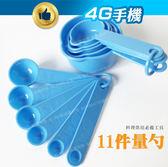 11件套帶刻度塑膠量勺 量勺量匙套裝 烘焙工具 調料勺 調料匙 量杯 量匙 茶匙 計量匙【4G手機】