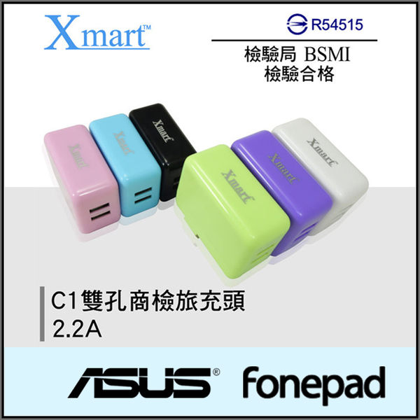◆Xmart C1 雙孔商檢2.2A USB旅充頭/充電器/ASUS Fonepad 7 ME175CG/ME373CG/FE375CG/FE170CG/LTE ME7230CL