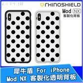 犀牛盾 Mod NX 客製化透明背版 iPhone ixs max ixr ix i8 i7 i6 背板 個性單色點點