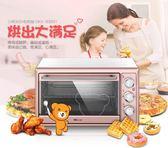 電烤箱多功能家用烘焙蛋糕全自動30升大容量小型迷你 220V YYP  麥琪精品屋
