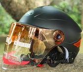 摩托車頭盔男女春秋半盔帶安全反光片電動車防護帽  全館免運