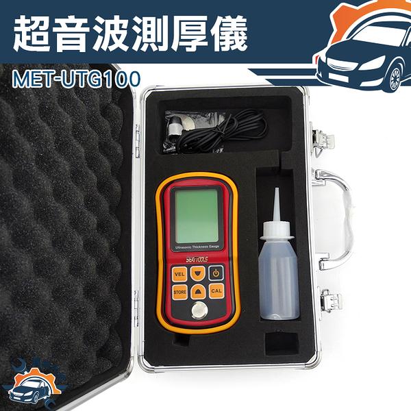 『儀特汽修』超音波測厚儀 金屬、玻璃、塑料、陶瓷等材料厚度測試  MET-UTG100