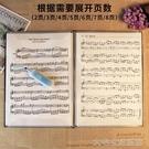 8頁可展開式樂譜夾曲譜夾琴譜夾學生演奏專...